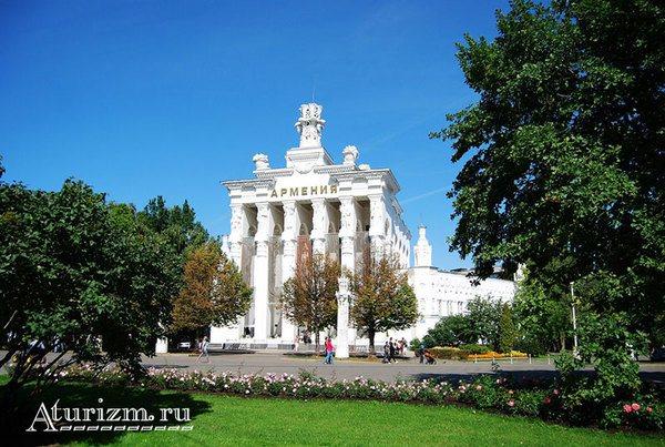 Павильон №68 «Армения»