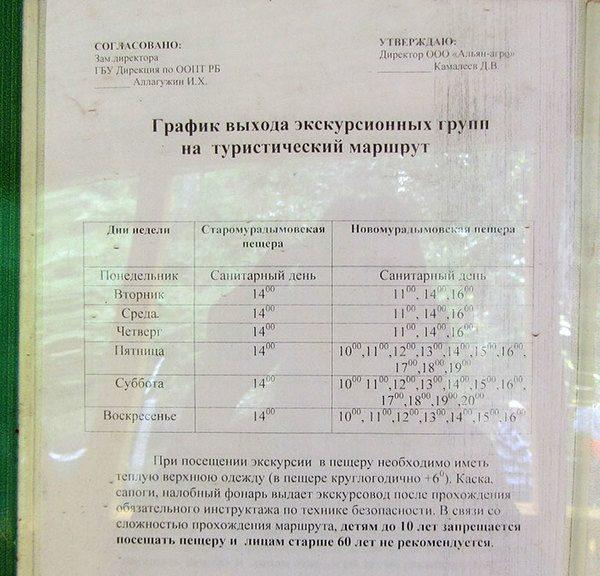 muradym-peshchera-10-01