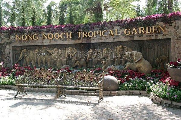 Тропический сад Нонг Нуч фото
