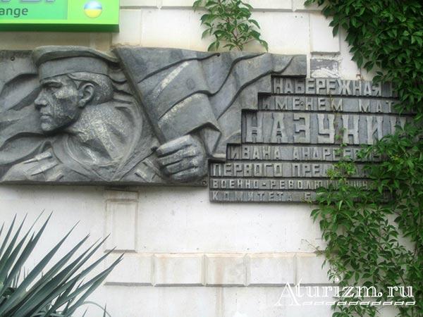 Набережная имени И.А. Назукина