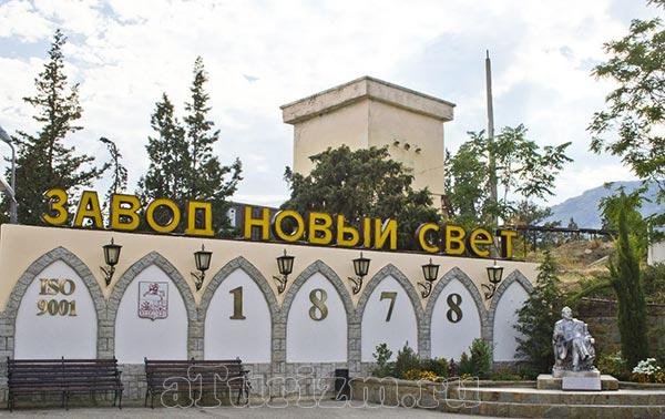 Музей истории виноделия князя Голицына