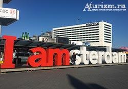 Амстердам за один день