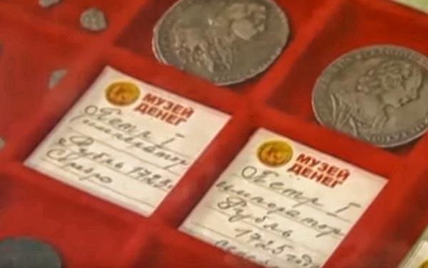 Музей истории денег фото