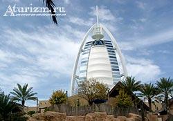 Бурдж аль араб — в номере за $25 тысяч в сутки