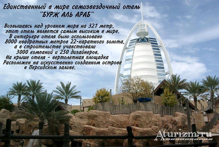 burdzh-al-arab