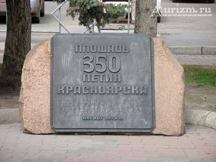 Площадь 350-летия Красноярска