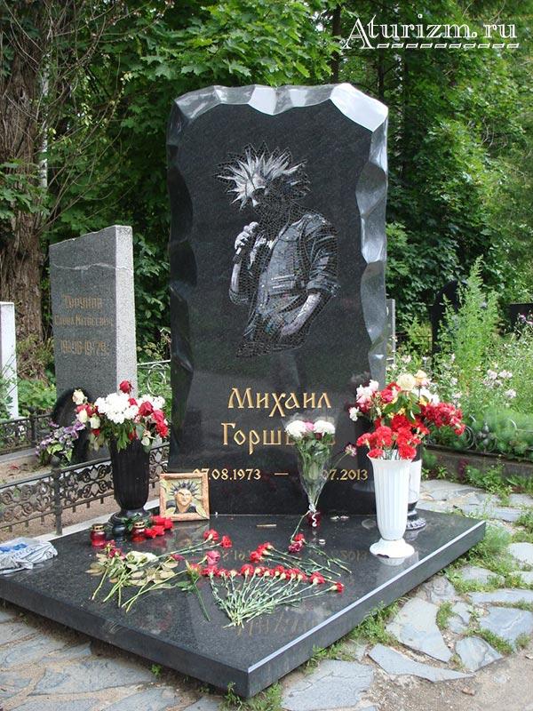 Могила рок-музыканта Михаила Горшенева