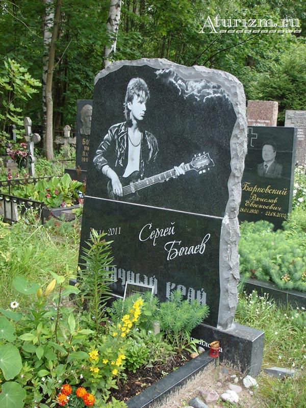 Могила рок-музыканта Сергея Богаева